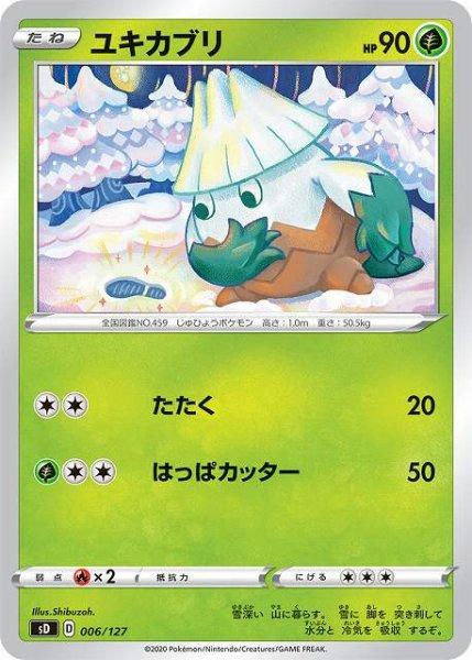 画像1: 【ポケカ】ユキカブリ【ST】SD-006 (1)