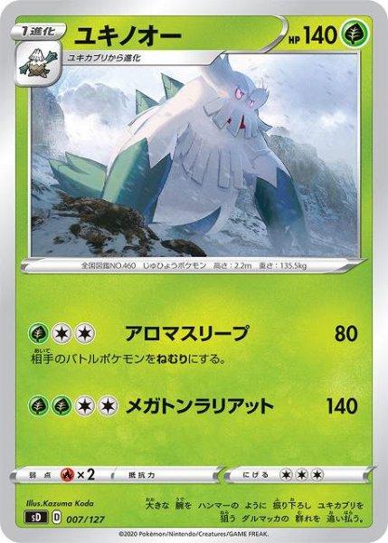 画像1: 【ポケカ】ユキノオー【ST】SD-007 (1)