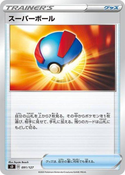 画像1: 【ポケカ】スーパーボール【ST】SD-091 (1)