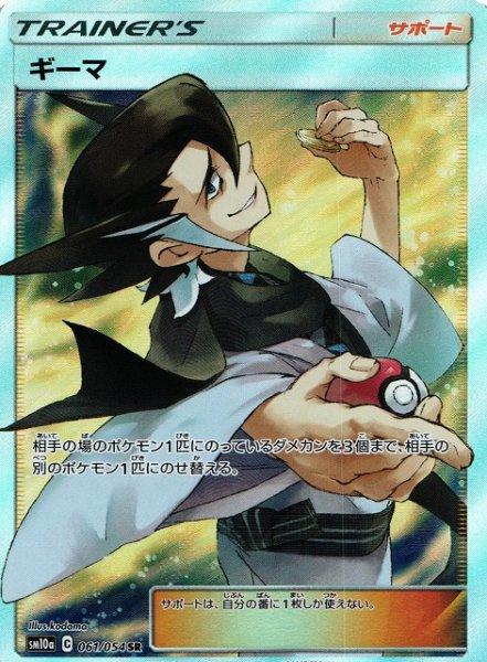 画像1: 【ポケカ】ギーマ【SR】SM10A-061 (1)