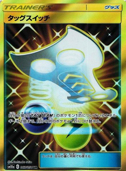 画像1: 【ポケカ】タッグスイッチ【UR】SM10A-067 (1)
