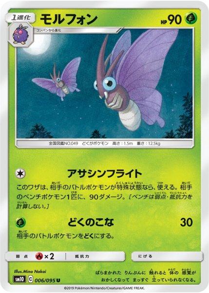 画像1: 【ポケカ】モルフォン【U】SM10-006 (1)