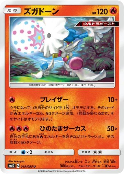 画像1: 【ポケカ】ズガドーン【U】SM10-019 (1)