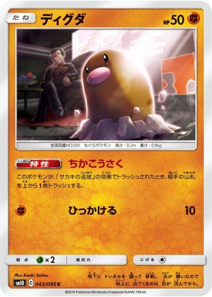 画像1: 【ポケカ】ディグダ【C】SM10-043 (1)