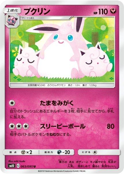 画像1: 【ポケカ】プクリン【U】SM10-063 (1)