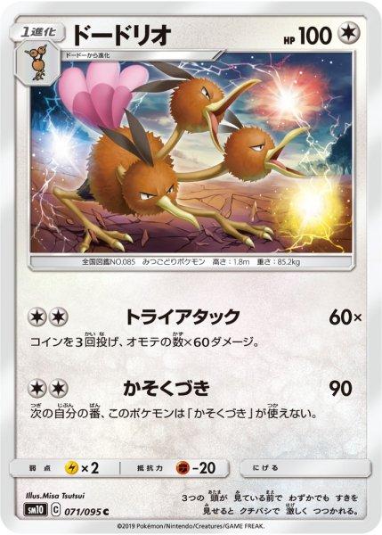 画像1: 【ポケカ】ドードリオ【C】SM10-071 (1)