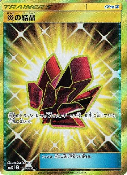 画像1: 【ポケカ】炎の結晶【UR】SM10-114 (1)