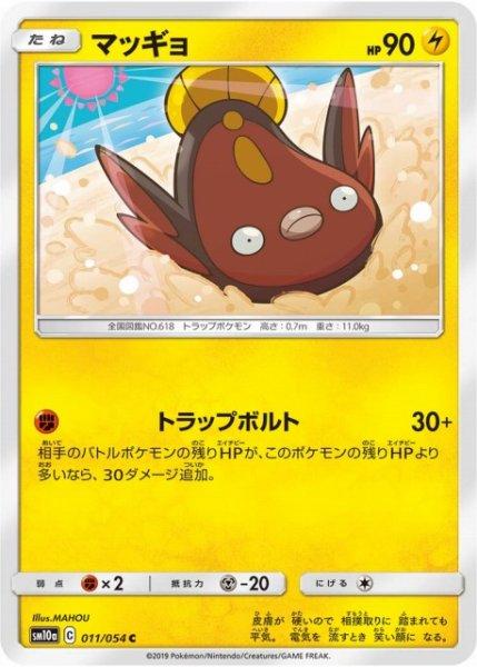 画像1: 【ポケカ】マッギョ【C】SM10A-011 (1)