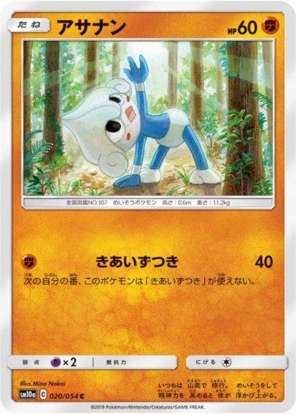 画像1: 【ポケカ】アサナン【C】SM10A-020 (1)