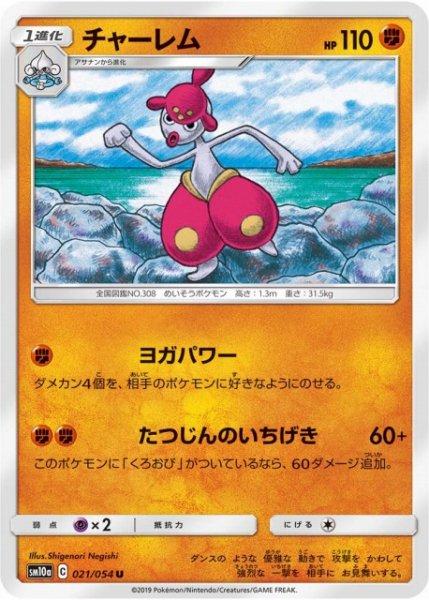 画像1: 【ポケカ】チャーレム【U】SM10A-021 (1)