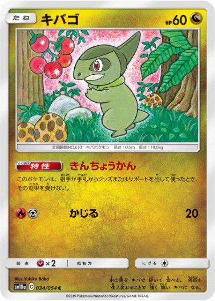 画像1: 【ポケカ】キバゴ【C】SM10A-034 (1)