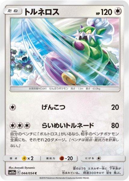 画像1: 【ポケカ】トルネロス【C】SM10A-044 (1)