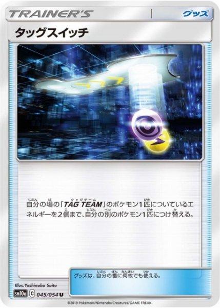画像1: 【ポケカ】タッグスイッチ【U】SM10A-045 (1)