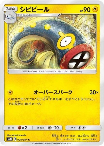画像1: 【ポケカ】シビビール【C】SM11-026 (1)