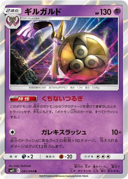 画像1: 【ポケカ】ギルガルド【R】SM11-041 (1)