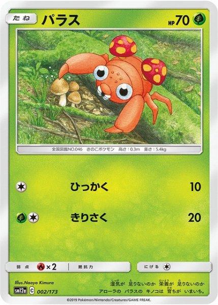 画像1: 【ポケカ】パラス【-】SM12a-002 (1)