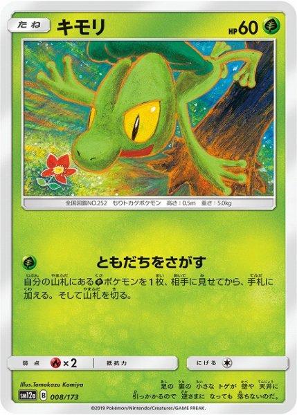 画像1: 【ポケカ】キモリ【-】SM12a-008 (1)