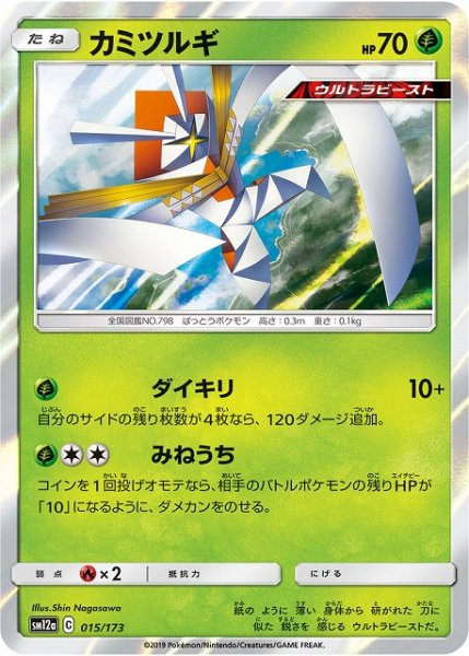 画像1: 【ポケカ】カミツルギ【-】SM12a-015 (1)