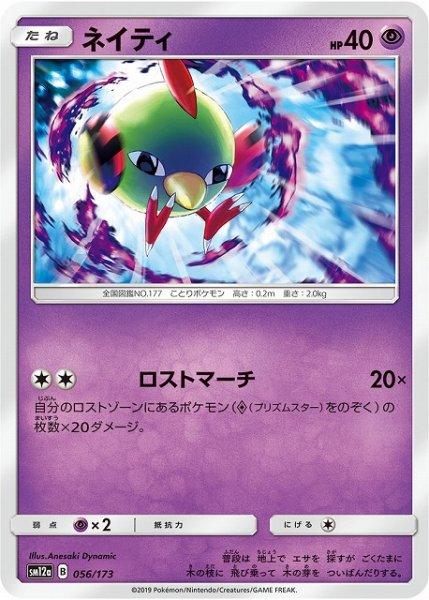 画像1: 【ポケカ】ネイティ【-】SM12a-056 (1)