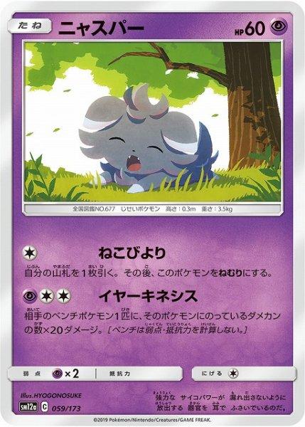 画像1: 【ポケカ】ニャスパー【-】SM12a-059 (1)