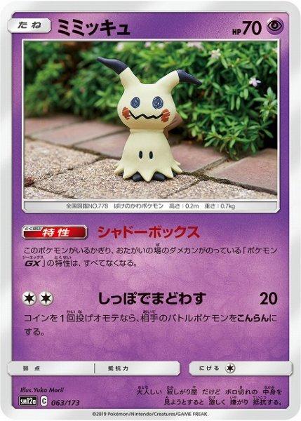 画像1: 【ポケカ】ミミッキュ【-】SM12a-063 (1)