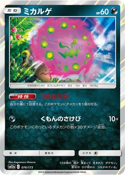 画像1: 【ポケカ】ミカルゲ【-】SM12a-076 (1)