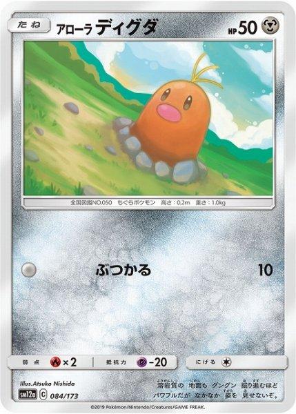 画像1: 【ポケカ】アローラディグダ【-】SM12a-084 (1)