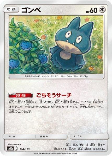 画像1: 【ポケカ】ゴンベ【-】SM12a-114 (1)