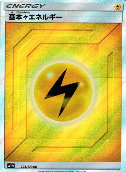 画像1: 【ポケカ】基本雷エネルギー【SR】SM12a-205 (1)