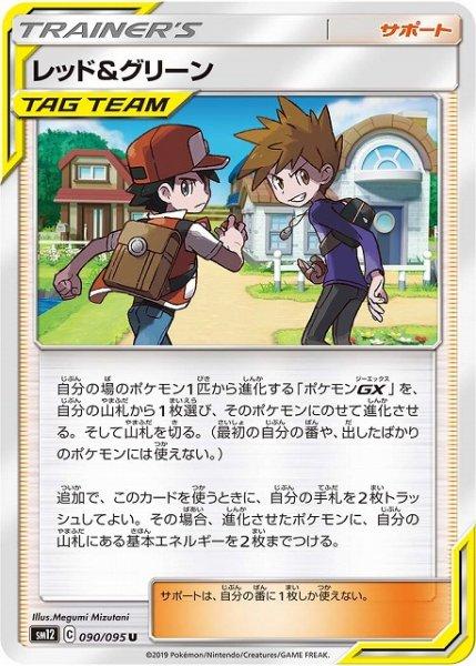 画像1: 【ポケカ】レッド&グリーン【U】SM12-090 (1)