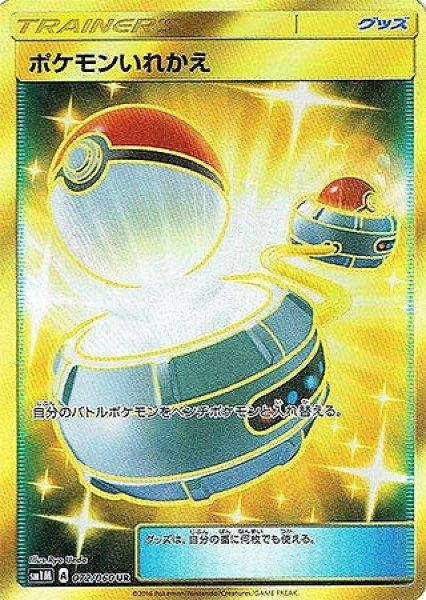 画像1: 【ポケカ】ポケモンいれかえ【UR】SM1M-072 (1)