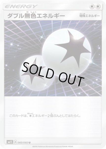画像1: 【ポケカ】ダブル無色エネルギー【U】SM1S-060 (1)