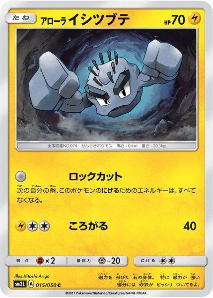画像1: 【ポケカ】アローライシツブテ【C】SM2L-015 (1)