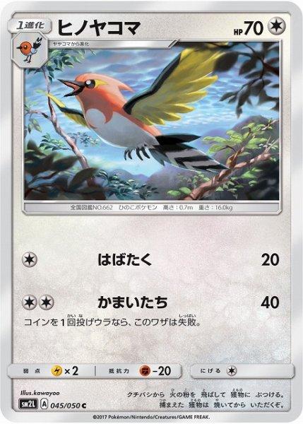 画像1: 【ポケカ】ヒノヤコマ【C】SM2L-045 (1)