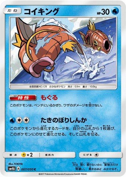 画像1: 【ポケカ】コイキング【C】SM4A-007 (1)
