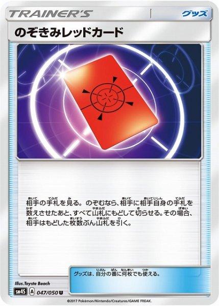 画像1: 《キズ特価品》【ポケカ】のぞきみレッドカード【U】SM4S-047 (1)