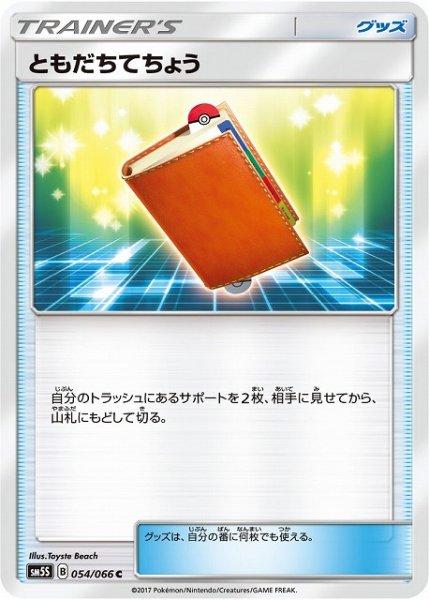 画像1: 【ポケカ】ともだちてちょう【C】SM5S-054 (1)