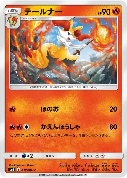 画像1: 【ポケカ】テールナー【C】SM6-013 (1)