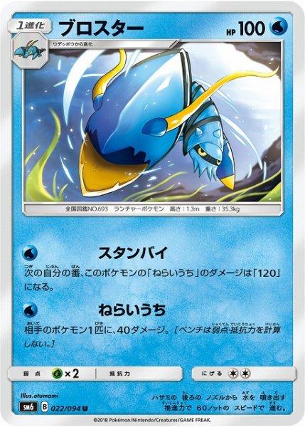 画像1: 【ポケカ】ブロスター【U】SM6-022 (1)