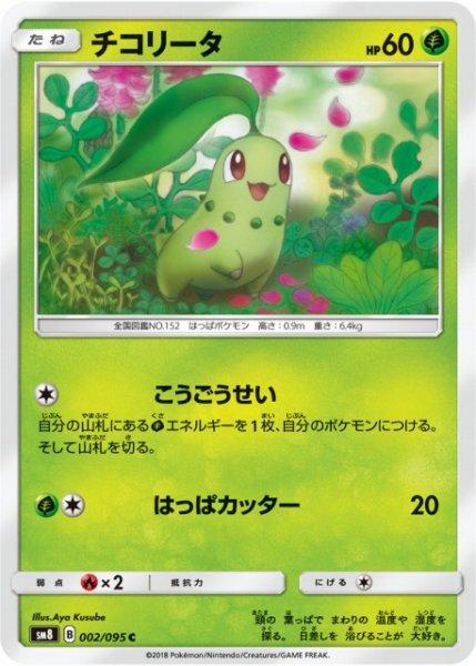 画像1: 【ポケカ】チコリータ【C】SM8-002 (1)