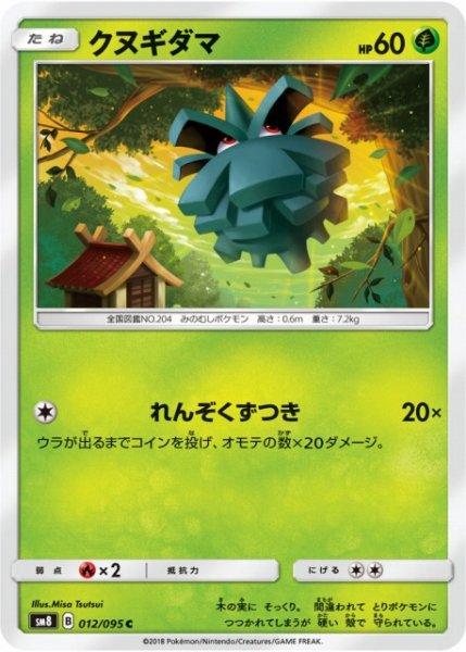 画像1: 【ポケカ】クヌギダマ【C】SM8-012 (1)