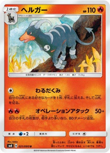 画像1: 【ポケカ】ヘルガー【U】SM8-021 (1)