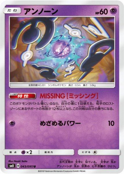 画像1: 【ポケカ】アンノーン【U】SM8-043 (1)