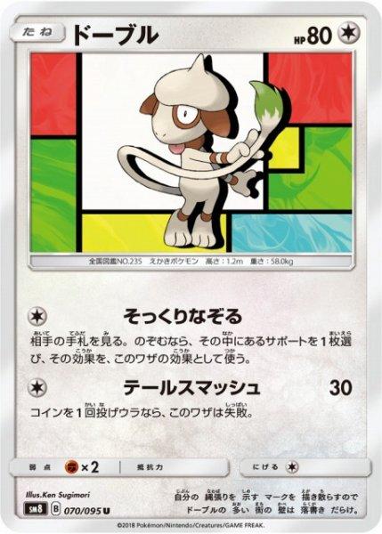 画像1: 【ポケカ】ドーブル【U】SM8-070 (1)
