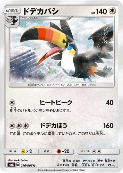 画像1: 【ポケカ】ドデカバシ【U】SM8-076 (1)