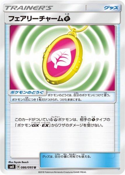 画像1: 【ポケカ】フェアリーチャーム草【U】SM8-086 (1)