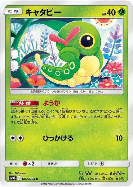 画像1: 【ポケカ】キャタピー【C】SM9B-002 (1)