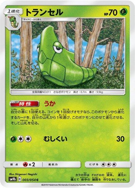 画像1: 【ポケカ】トランセル【C】SM9B-003 (1)