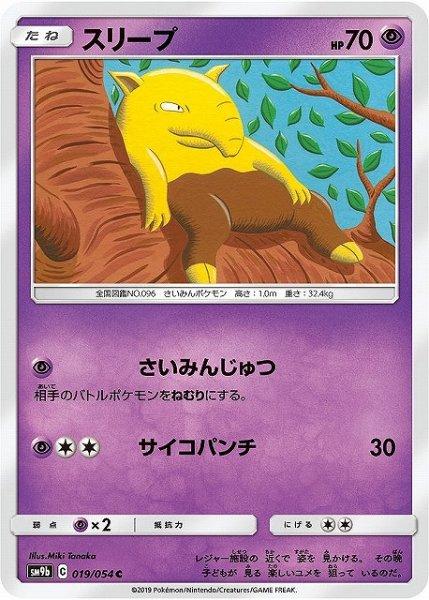 画像1: 【ポケカ】スリープ【C】SM9B-019 (1)