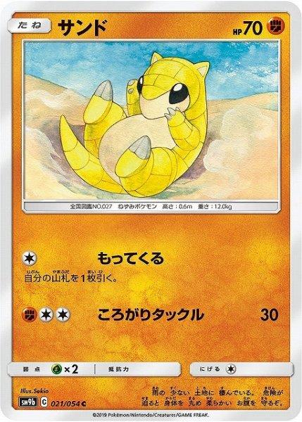 画像1: 【ポケカ】サンド【C】SM9B-021 (1)